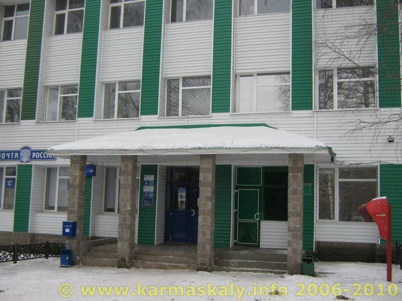 Фотография в Кармаскалинском районе: Почтамт