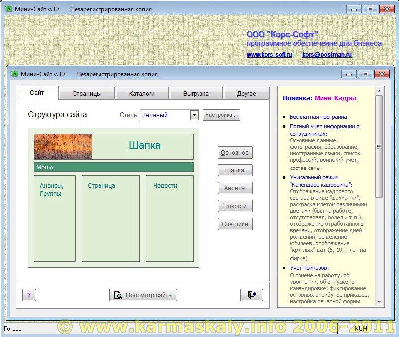 Создание собственных сайтов на html движок для сайта школы